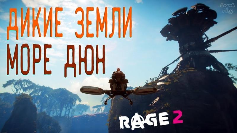 Rage 2 Прохождение на русском 39. Экосфера Дикие Земли и Море Дюн, Метеорит с фелтритом и саваны