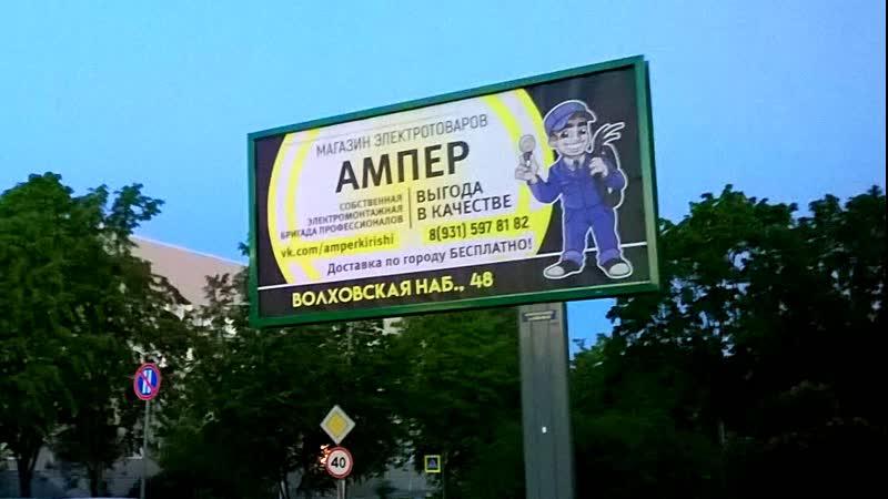 Ампер Магазин Электротоваров Реклама День города Кириши и Live выступление iowa