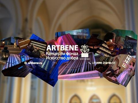 Щелкунчик и Органный король | ARTBENE Рождественский фестиваль