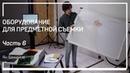 Камеры и оптика. Оборудование для предметной съемки. Ян Баженов