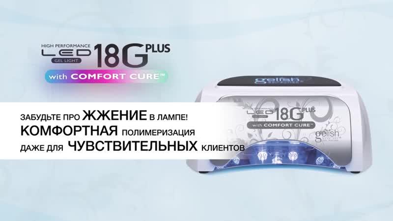 ИННОВАЦИОННЫЙ LED-аппарат GELISH 18G PLUS with Comfort Cure™