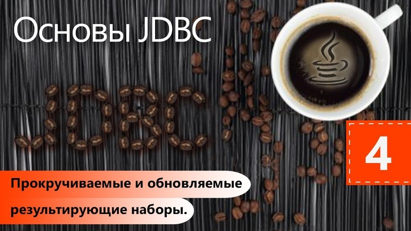 Прокручиваемые и обновляемые результирующие наборы Основы JDBC Урок 4