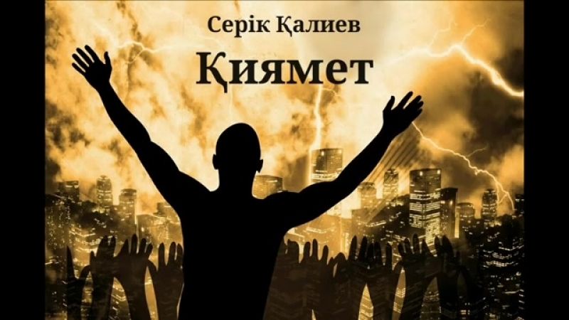 Серік Қалиев Қиямет керемет өлең mp4