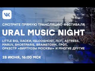 URAL MUSIC NIGHT 2019 прямое включение