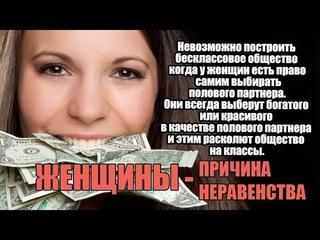 Женщины - причина неравенства. Алексей Поднебесный