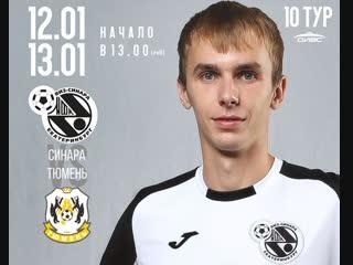 Синара тюмень (2 игра). суперлига 2018/19.