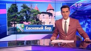 Малые города России: Сосновый бор - город атомной промышленности