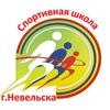 Спортивная школа г.Невельска