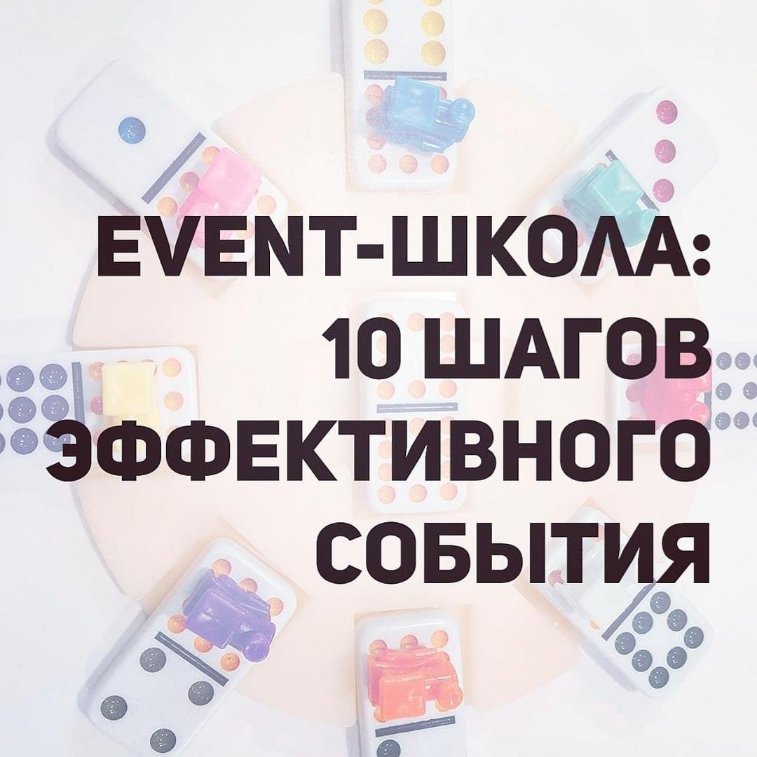 Афиша Барнаул Event-школа:10 шагов эффективного события