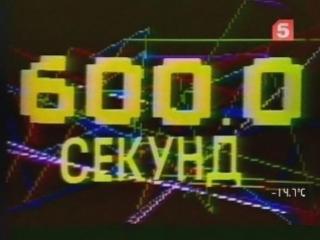 600 секунд (5 канал, 1 октября 1993) Последний выпуск