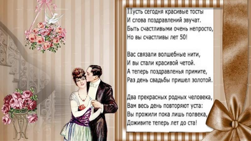 Поздравления с золотой свадьбой от внучки прикольные