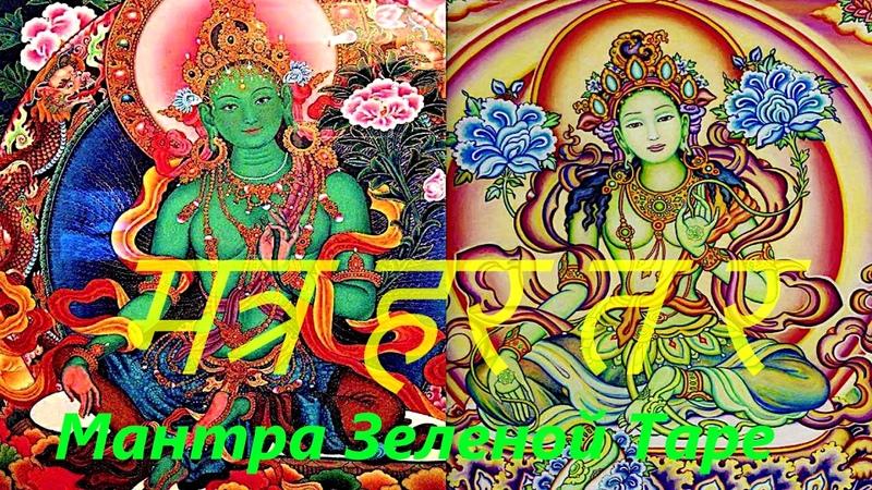 Исцеляющая мантра Зеленой Таре призывает силы природы Mantra Zelenoy Tare मंत्र हरे तारा