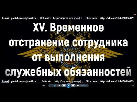 Временное отстранение от службы в полиции Приказ МВД РФ N 50 Юрист ОНЛАЙН в СПБ