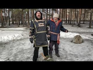 Весенняя Бодрыня Верховного Жреца Славян БогуМила II о Сути Ковки Жизни