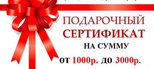 Сертификат на часы картинки