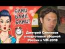 Футболист Дмитрий Сенников в гостях у