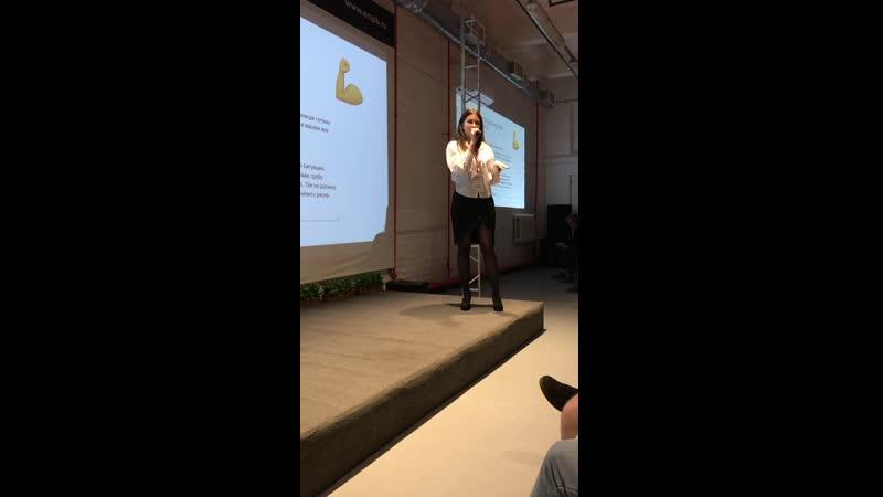 Выступление Елены Жолудевой из SkyEng о создании горячего клиентского сервиса.