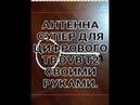 АНТЕННА ДЛЯ ЦИФРОВОГО ТВ DVB T2 своими руками !