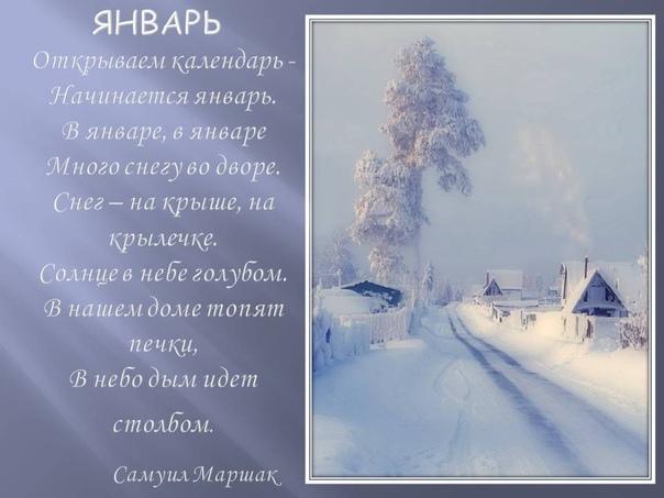 зиму также стих про декабрь с картинкой широкоформатные бесплатные картинки