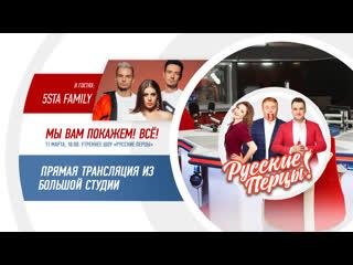 5sta family в утреннем шоу «русские перцы»