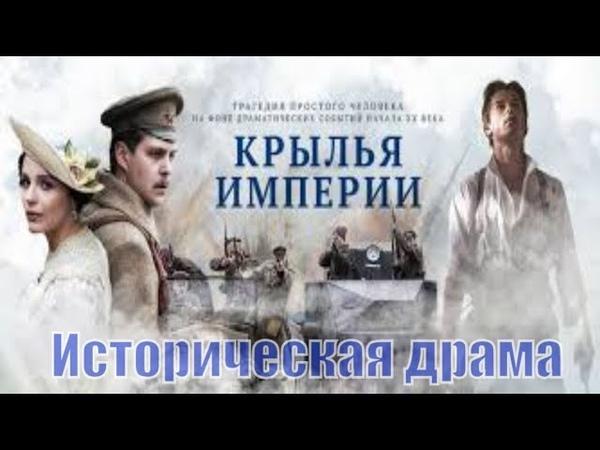 Крылья империи 1 2 3 4 5 6 7 8 9 10 11 12 серия детектив анонс сюжет актеры