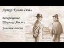 Артур Конан Дойл Золотое пенсне входит в серию Возвращение Шерлока Холмса