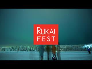 """11 сезон, сноуборд лагерей """"Ruka Fest""""-открыты продажи!"""
