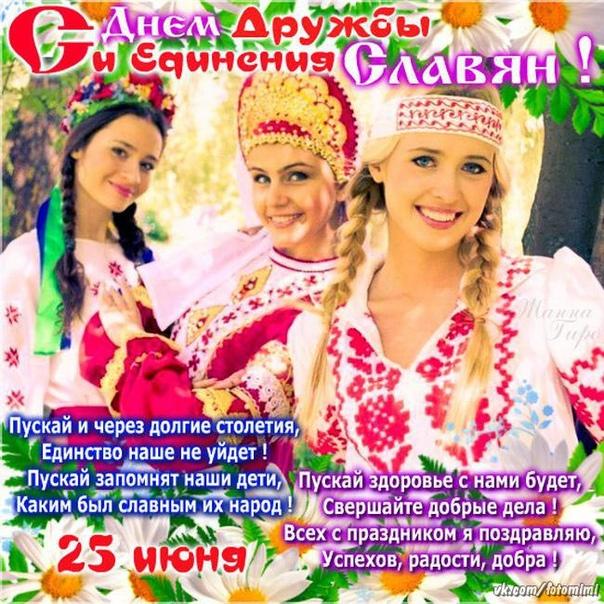 родитель продолжает 25 июня день дружбы и единения славян поздравления подойдет такой презент