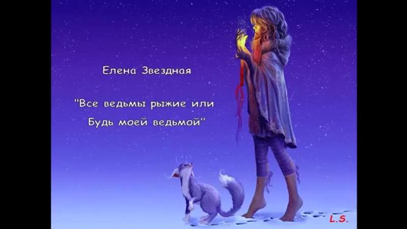Книга моего первого и самого любимого писателя фэнтези - Елены Звёздной. Все ведьмы рыжие, или Будь моей ведьмой.