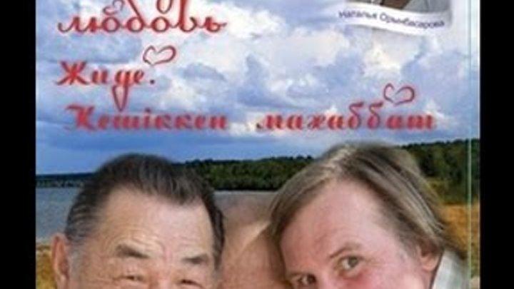 Нежданная любовь Поздняя любовь Жиде Кешіккен махаббат 2010 Казахфильм