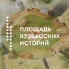 Площадь Кузбасских Историй