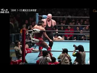 AJPW New Year Giant Series 1999 () - День 11