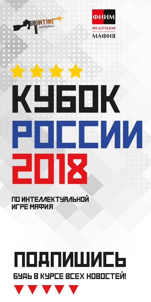 Афиша Красноярск Кубок России-2019. Сибирь