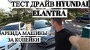 ТЕСТ ДРАЙВ ЭЛАНТРА ХЕНДАЙ ЭЛАНТРА 2019 ТЕСТ ДРАЙВ / АРЕНДА АВТО В США