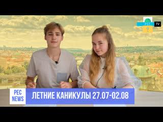 Pec news i летние каникулы в чехии i выпуск 5