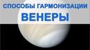 Лучшие способы гармонизации Венеры Упайи для Венеры Усиление Венеры Шукра
