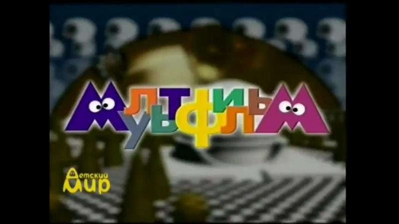 История заставок полного оформления НТВ Детский мир 1997 2014