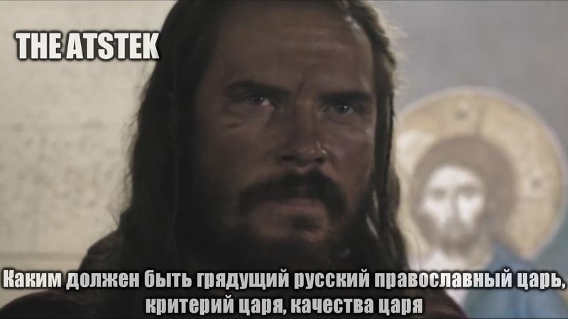 Каким должен быть грядущий русский православный царь критерий царя качества царя
