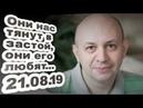 Сергей Смирнов - Они нас тянут в застой, они его любят21.08.19