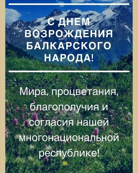пожелания на день возрождения балкарского народа днях стало известно