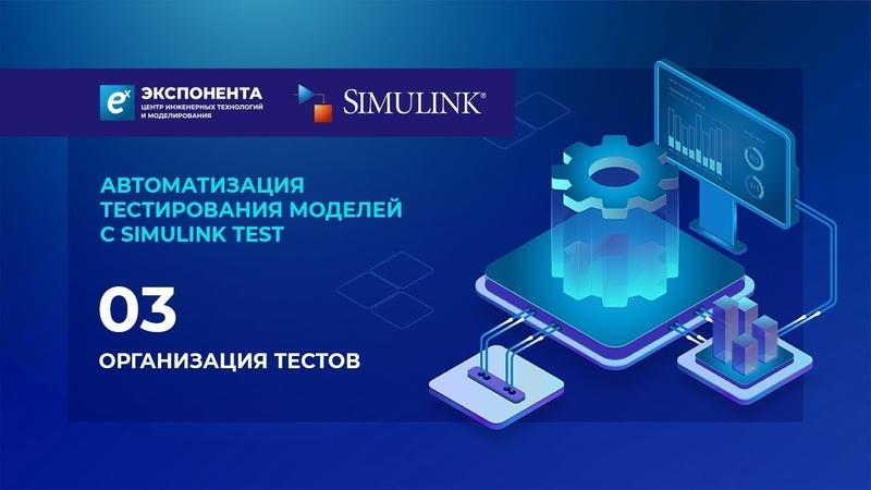 Автоматизация тестирования моделей с Simulink Test 03 Организация тестов