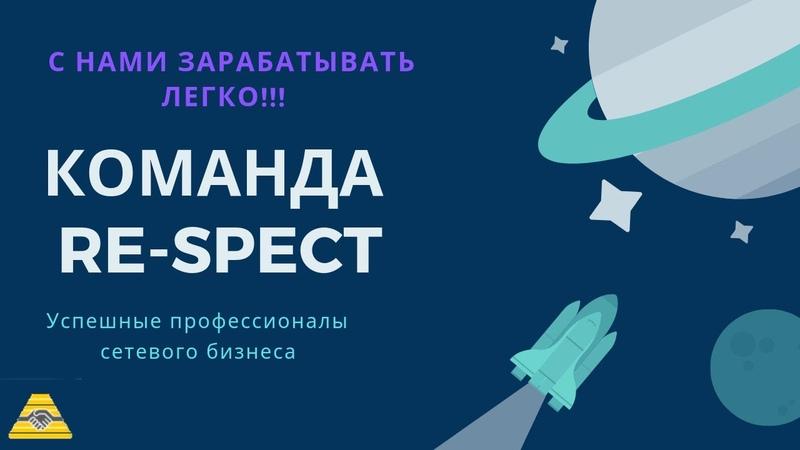 Активные партнёры команды RE SPECT приглашают в бизнес
