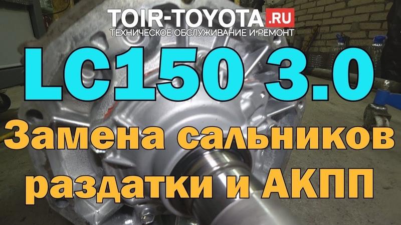 LC150 3 0 Дизель 100000км Замена сальников раздатки и АКПП