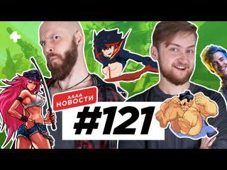 Аааа-новости #121. исход ninja с twitch, файтинг по league of legends, мультиплеер cod: modern warfare (5.8.19)
