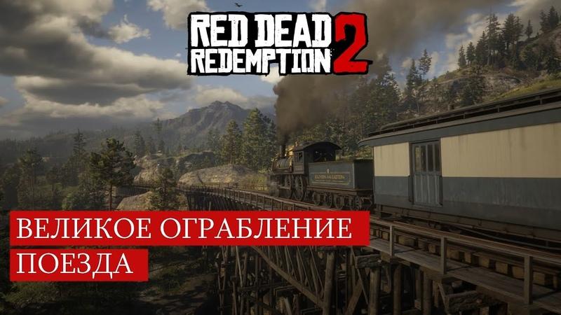 Red Dead Redemption 2. ВЕЛИКОЕ ОГРАБЛЕНИЕ ПОЕЗДА