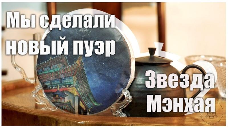 Пуэр Звезда Мэнхая, как заваривать чай и чайная церемония. Podarkivostoka