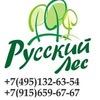 Русский Лес(WWW.RUSSKIYLES.COM)