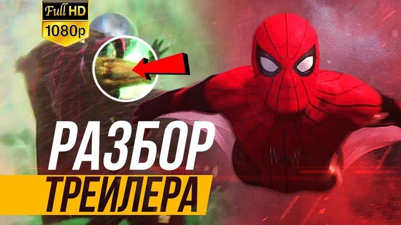 Человек Паук вдали от дома Разбор тизер трейлер Spider man far from home