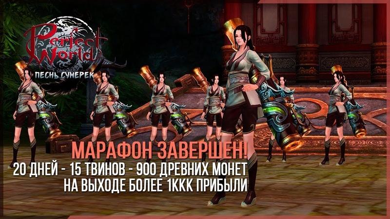 20 ДНЕЙ - 15 ТВИНОВ - 900 ДРЕВНИХ МОНЕТ - БОЛЕЕ 1ККК ПРИБЫЛИ - PERFECT WORLD