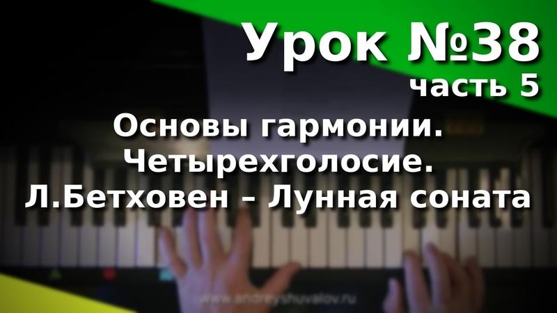 Урок 38 (часть 5). Основы гармонии. Четырехголосие. Л.Бетховен – Лунная соната (1 часть).